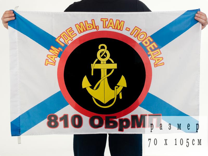 Купить флаг 810 ОБрМП