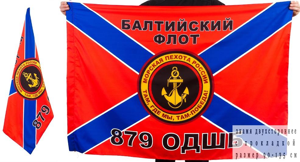 Купить двухсторонний флаг «879 ОДШБ Морская пехота БФ»