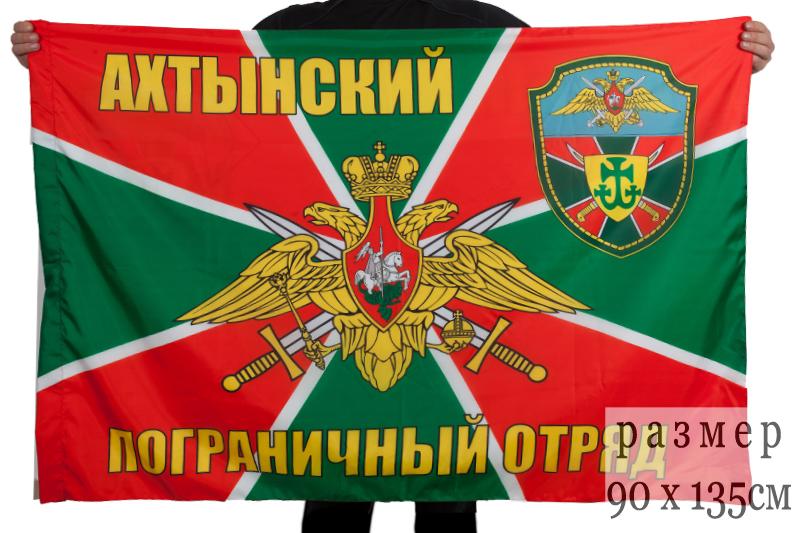 """Заказать флаг """"Ахтынский пограничный отряд"""""""