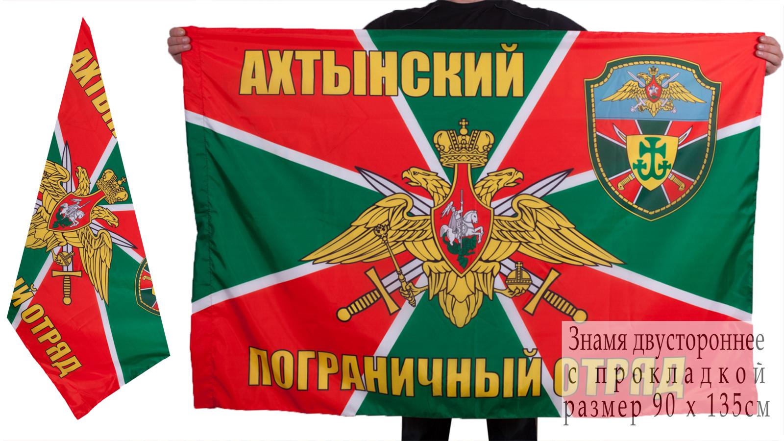Купить двухсторонний флаг «Ахтынский пограничный отряд»
