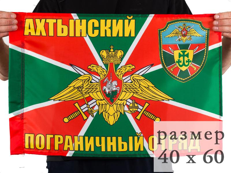 Купить флаг Ахтынский погранотряд размером 40x60 см