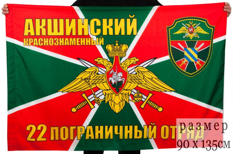 """Купить флаг """"Акшинский пограничный отряд"""""""