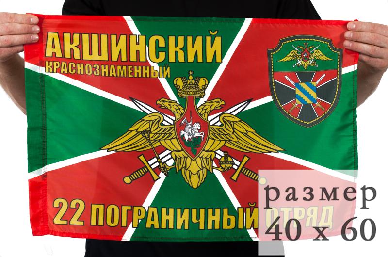 Купить флаг «Акшинский погранотряд» 40x60 см