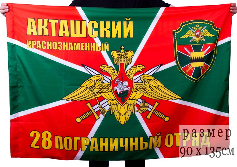 """Купить флаг """"Акташский пограничный отряд"""""""