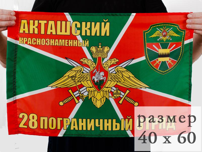 Купить флаг Акташский погранотряд 40x60 см