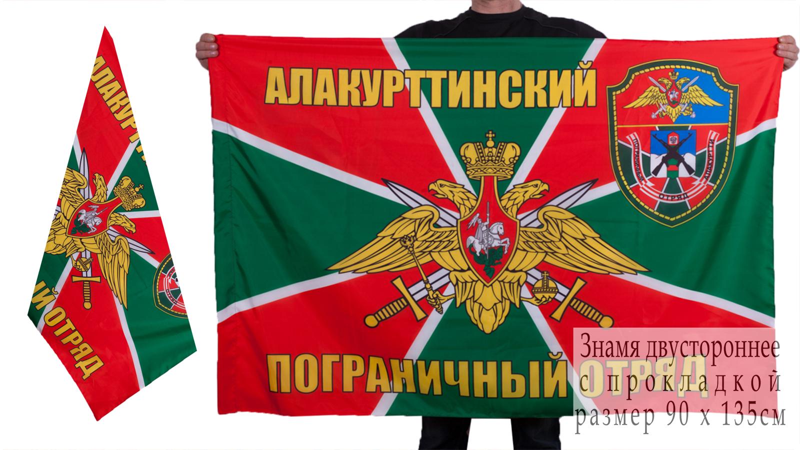 Купить двухсторонний флаг «Алакурттинский пограничный отряд»