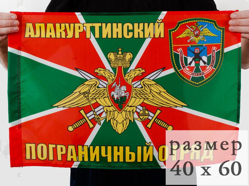 Купить флаг Алакурттинский погранотряд 40x60 см