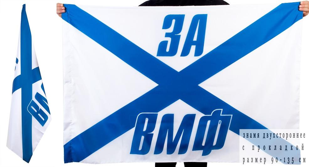 Купить двухсторонний флаг Андреевский «За ВМФ»