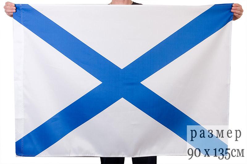 Купить флаг ВМФ России «Андреевский флаг»