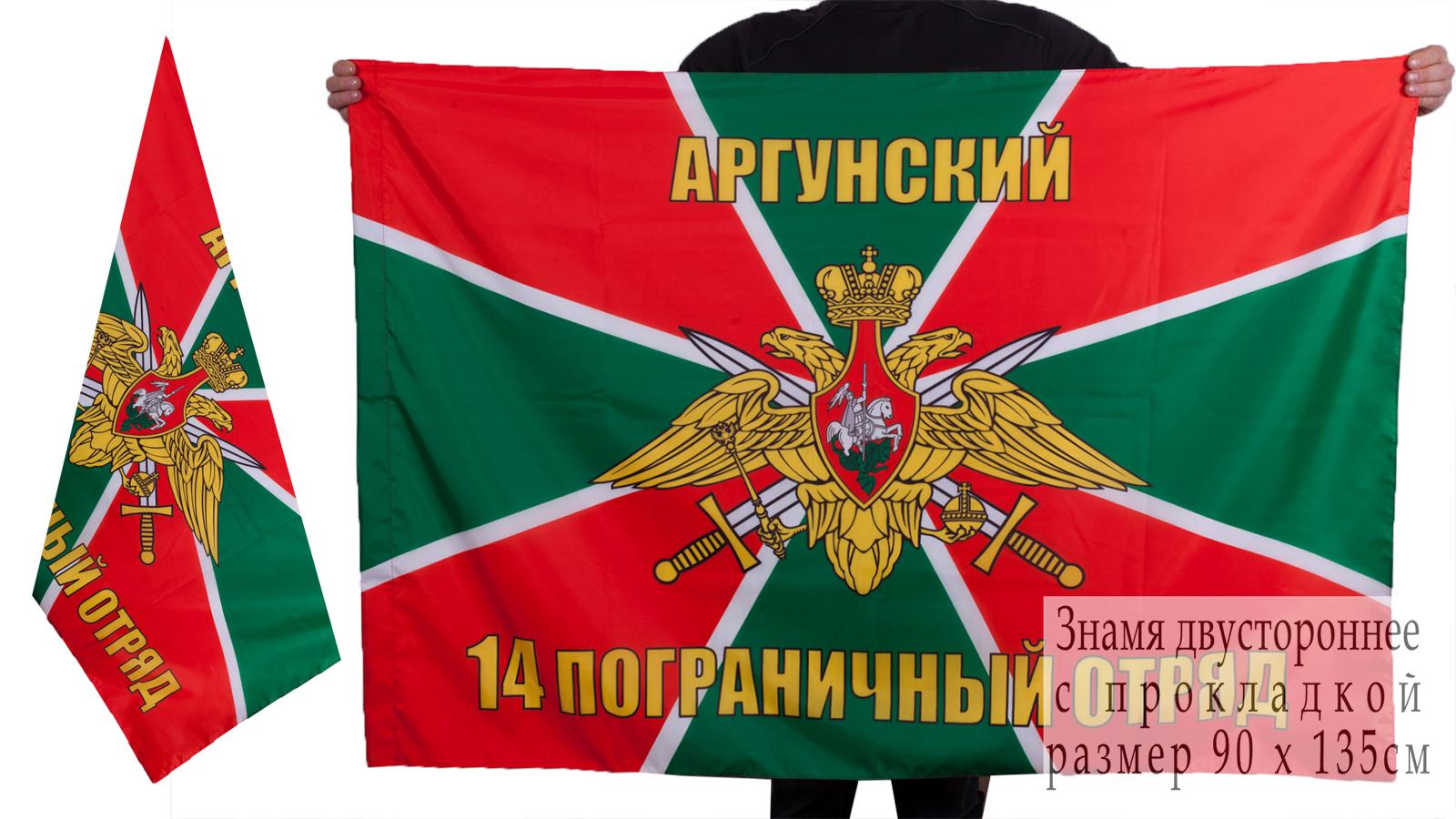 Купить двухсторонний флаг «Аргунский 14 пограничный отряд»