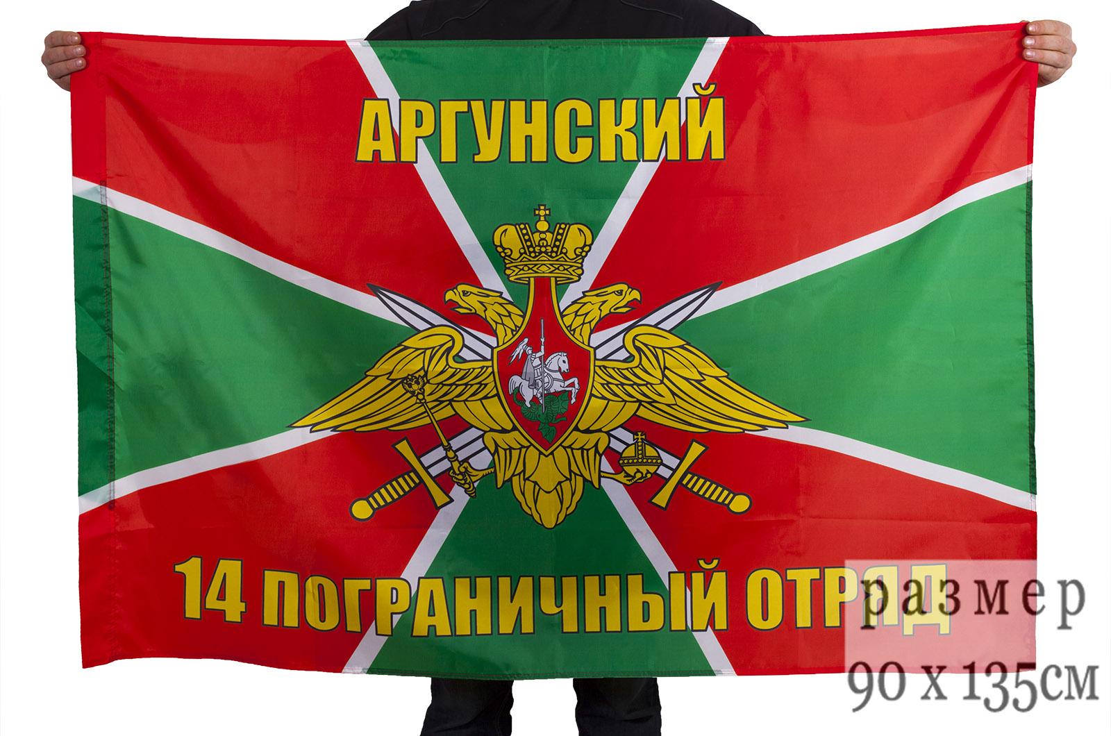 Купить флаг Аргунский пограничный отряд
