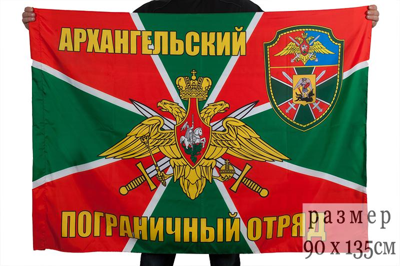 """Купить флаги """"Архангельский пограничный отряд"""""""