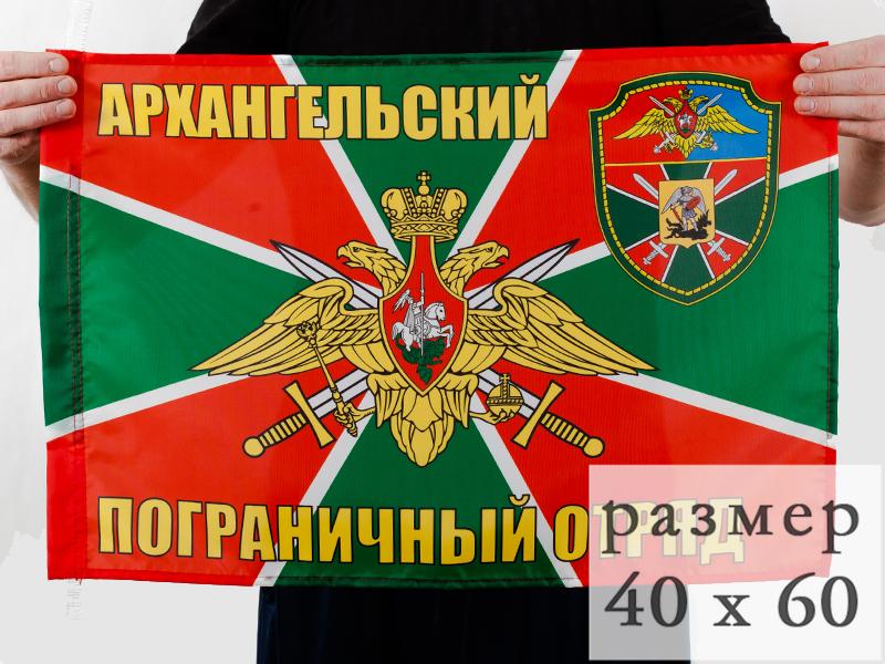 Купить флаг Архангельский погранотряд 40x60 см