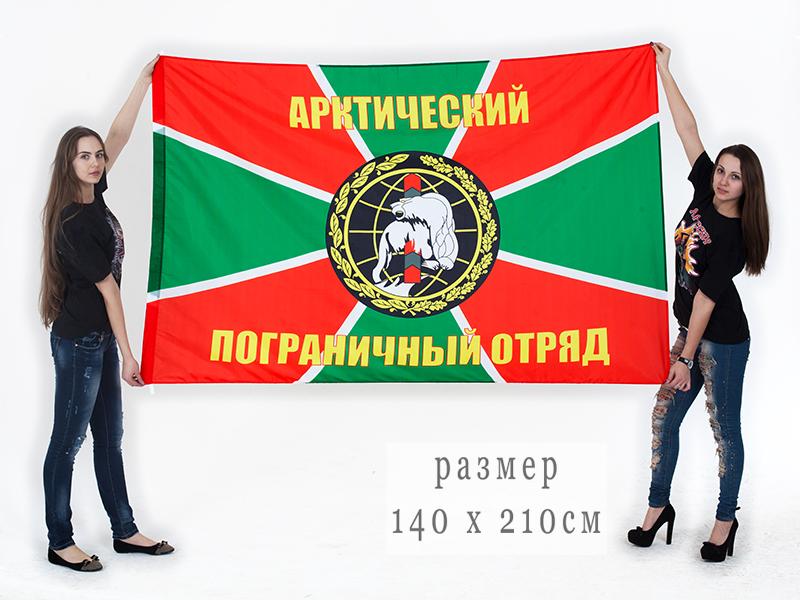 Купить флаг Арктического погранотряда 140x210 см