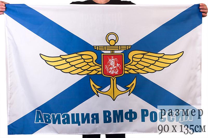 Купить флаг Авиации ВМФ России
