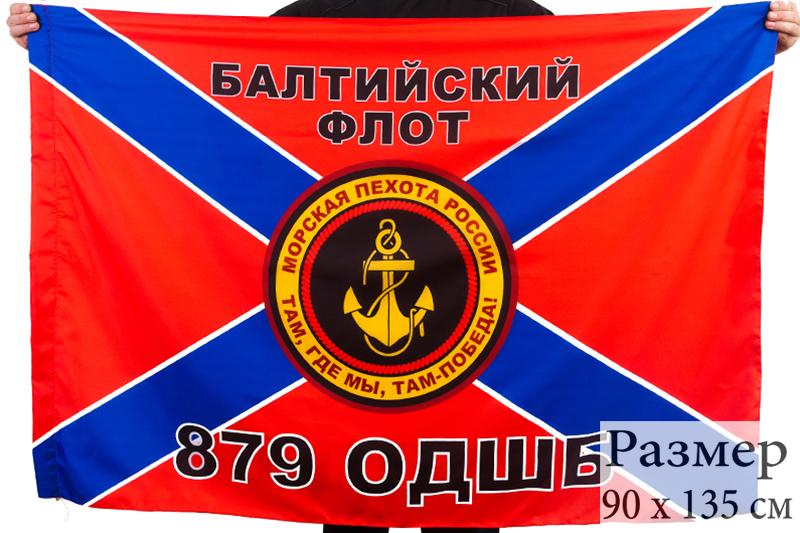 Купить флаг Морской пехоты 879 ОДШБ Балтийский флот