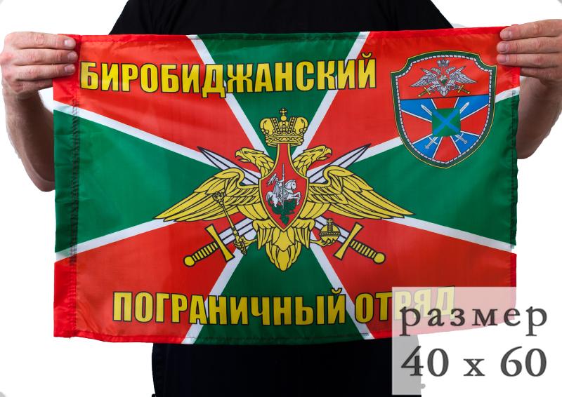 Купить флаг «Биробиджанский погранотряд» 40x60 см
