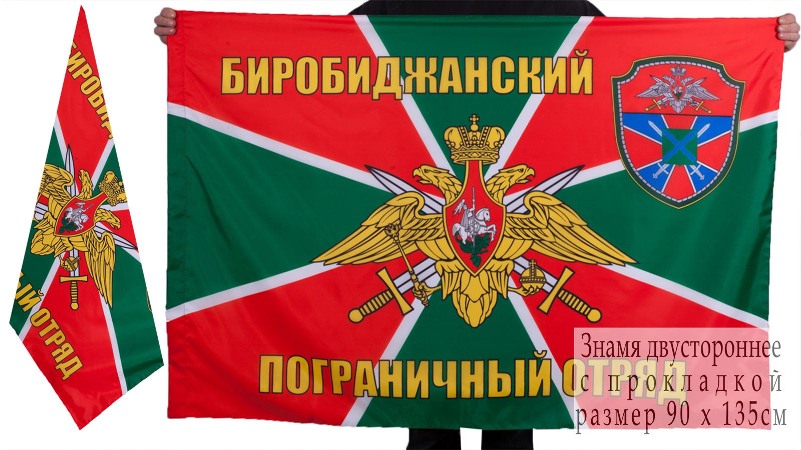 Купить двухсторонний флаг «Биробиджанский пограничный отряд»