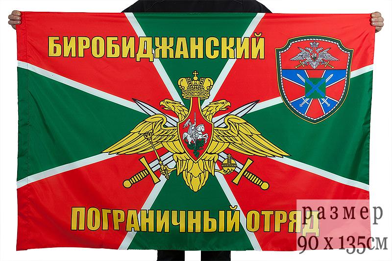 Купить флаг Биробиджанского погранотряда