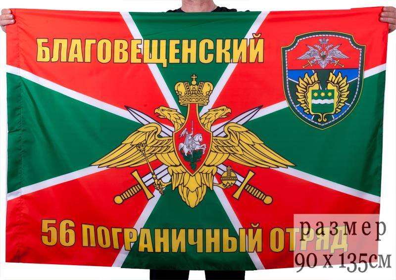 Купить флаг Благовещенского погранотряда