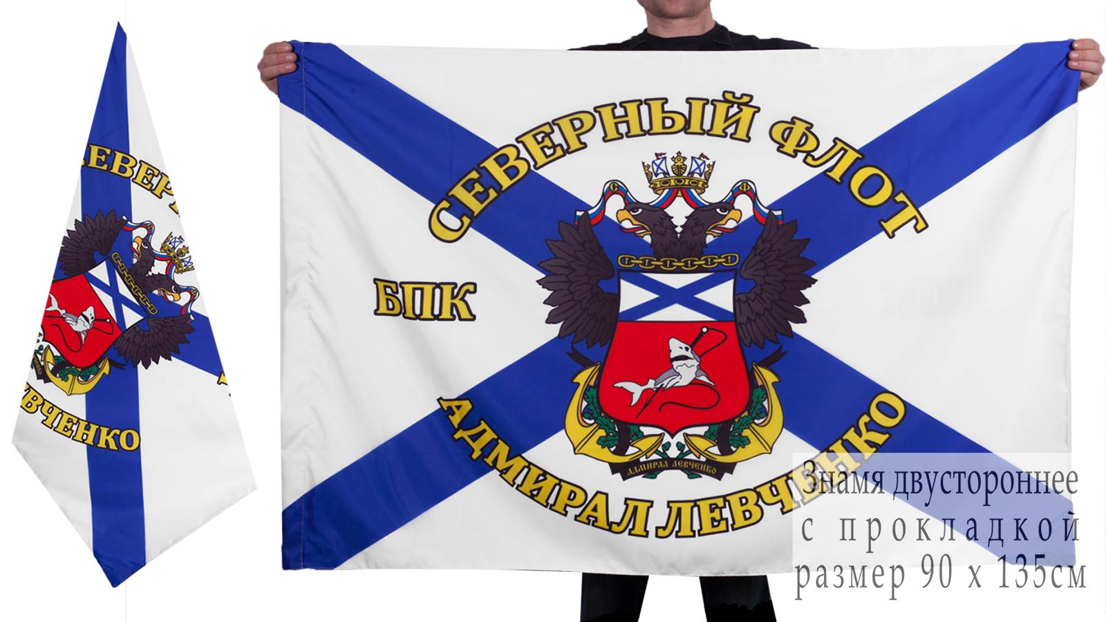 Купить двухсторонний флаг БПК «Адмирал Левченко»