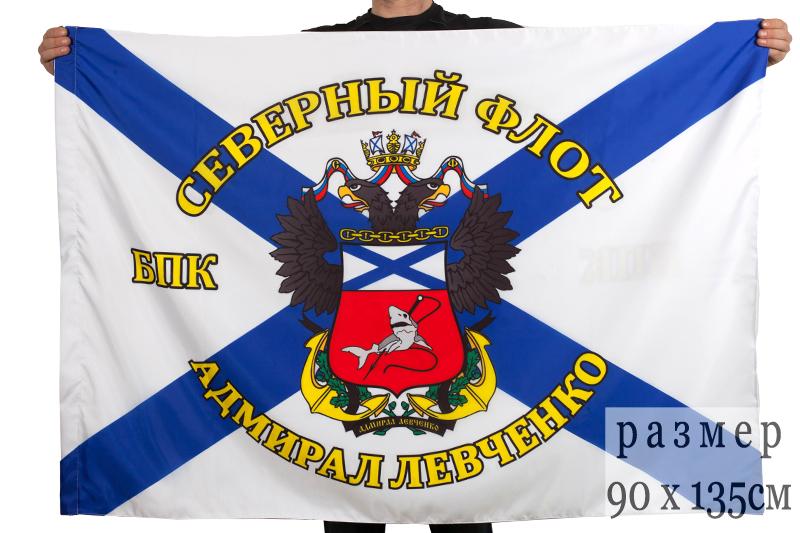 Купить флаг БПК «Адмирал Левченко»