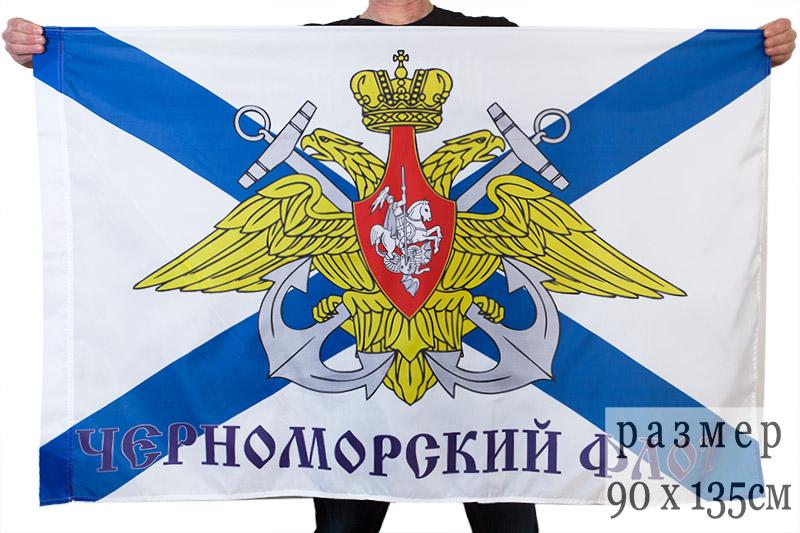 Купить флаг Черноморского флота