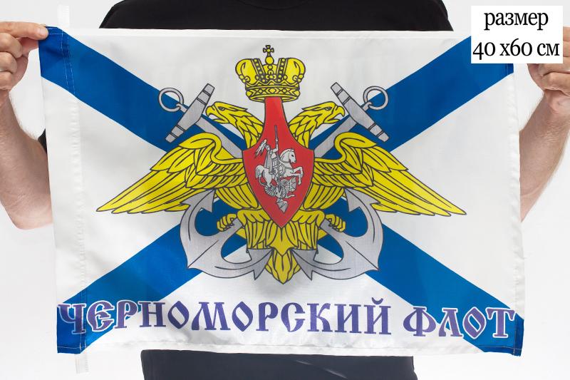Купить сигнальный флаг с надписью: «Черноморский флот»