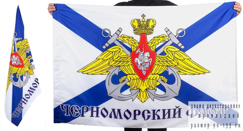 Купить двухсторонний флаг ЧФ
