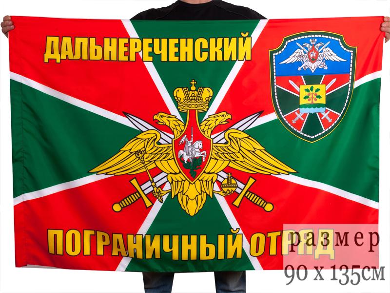 """Купить флаг """"Дальнереченский (Уссурийский) погранотряд"""""""