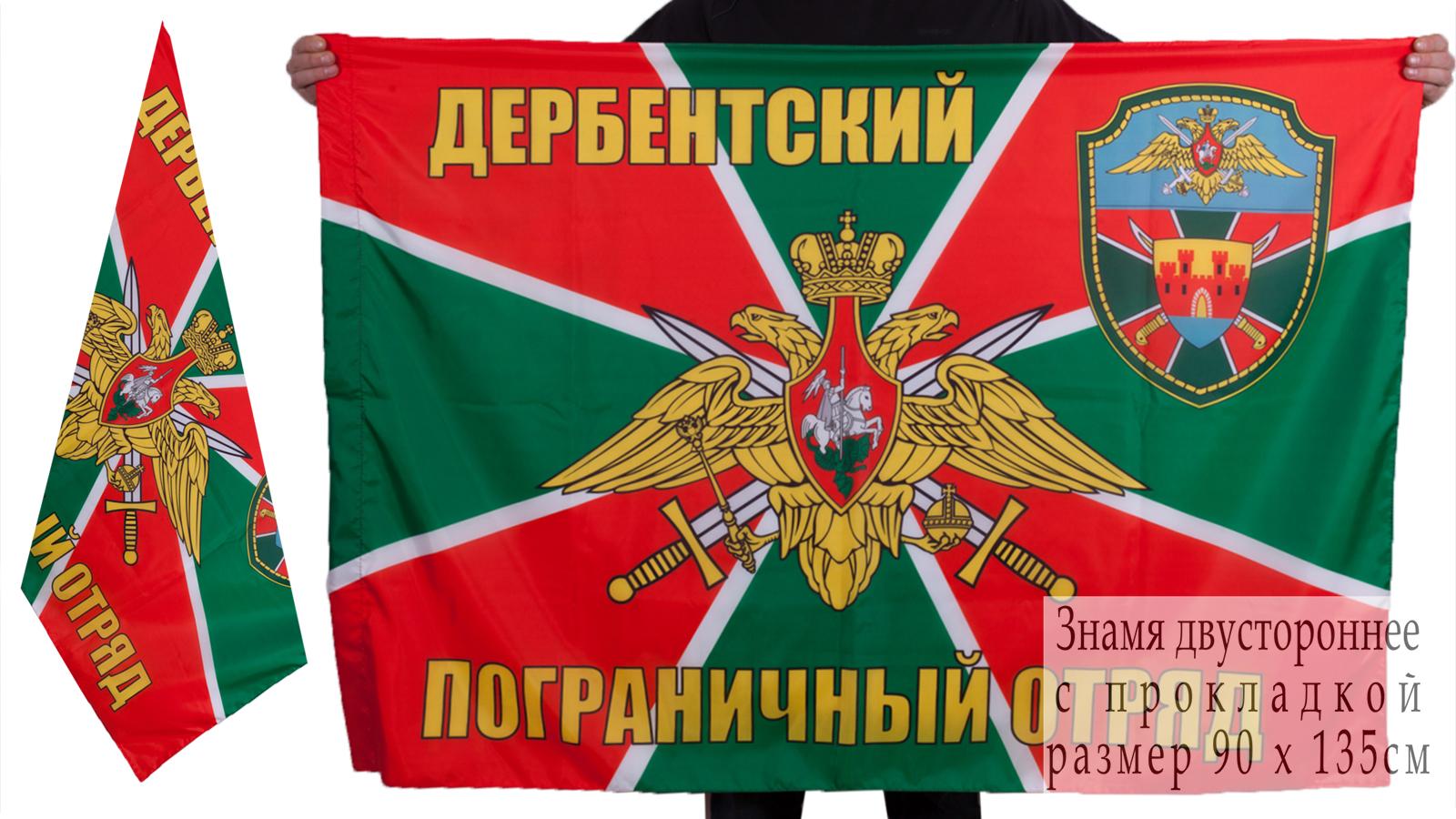 Купить двухсторонний флаг «Дербентский пограничный отряд»