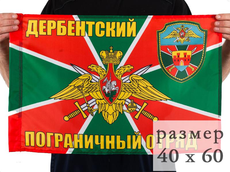 Купить флаг Дербентский погранотряд 40x60 см