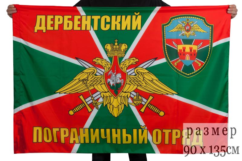"""Купить флаг """"Дербентский погранотряд"""""""