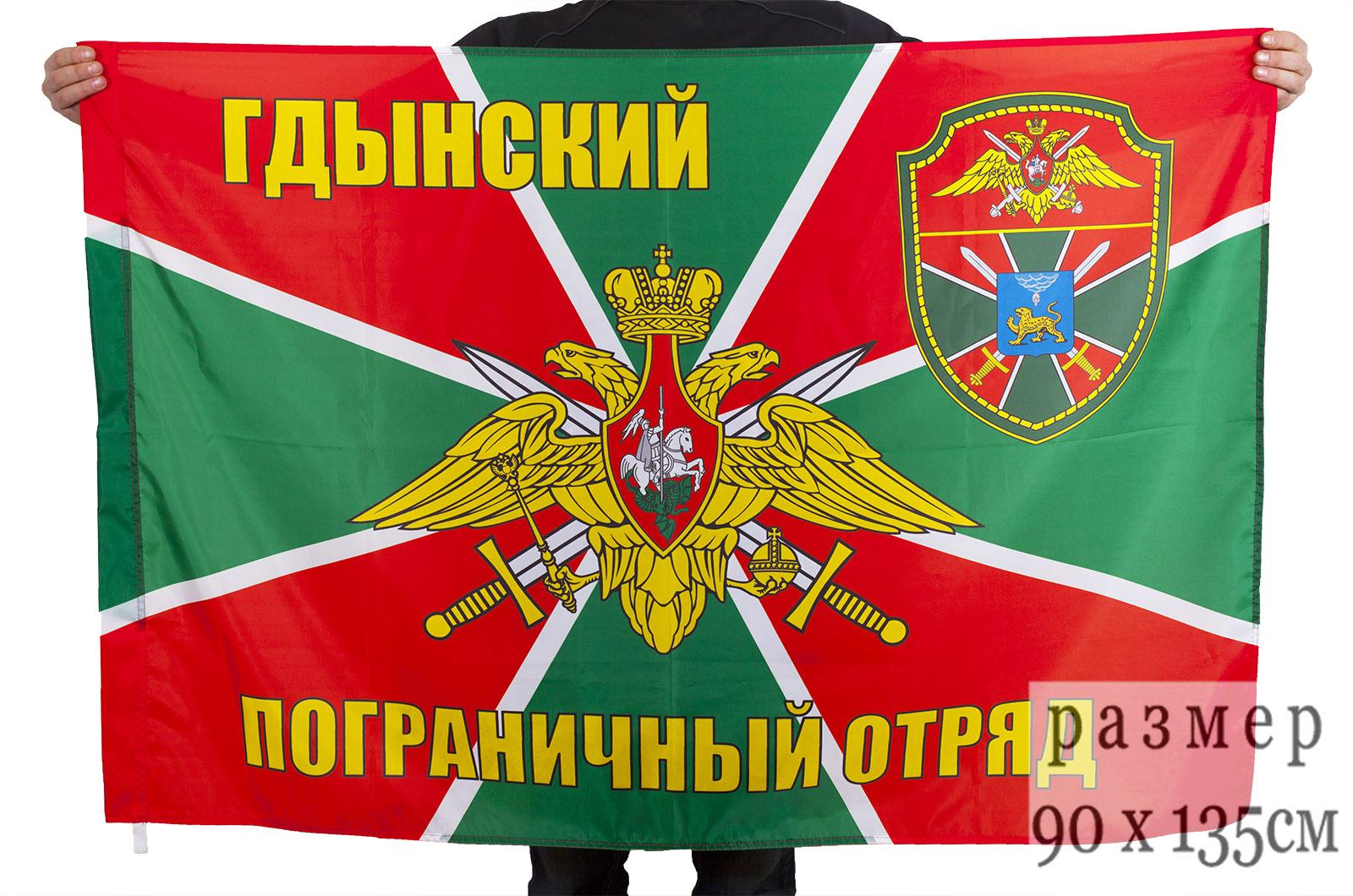 """Купить флаг """"Гдынский пограничый отряд"""""""