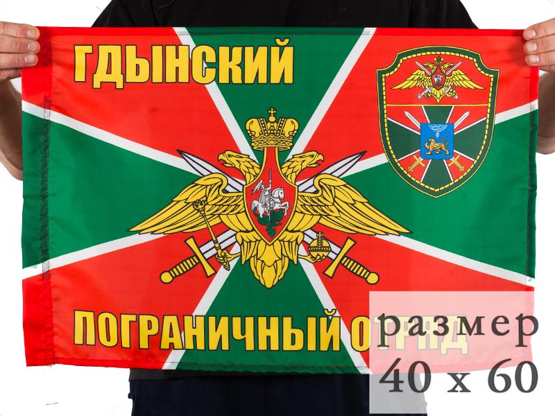 Купить флаг Гдынский погранотряд 40x60 см