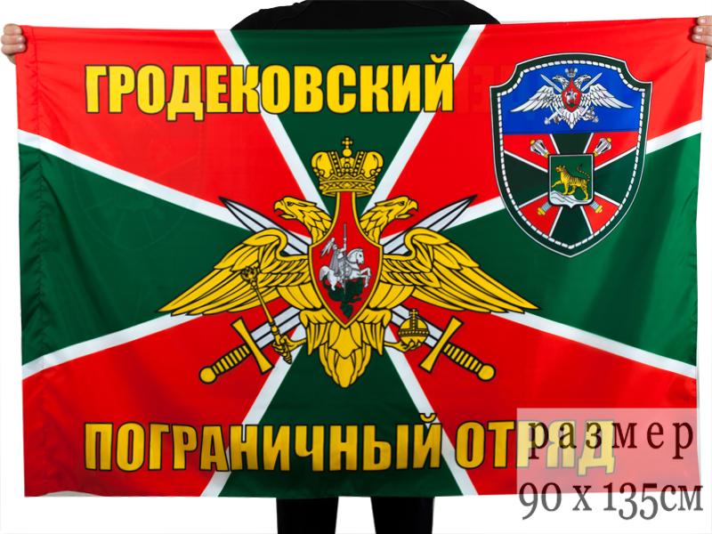 """Купить флаг """"Гродековский погранотряд"""""""