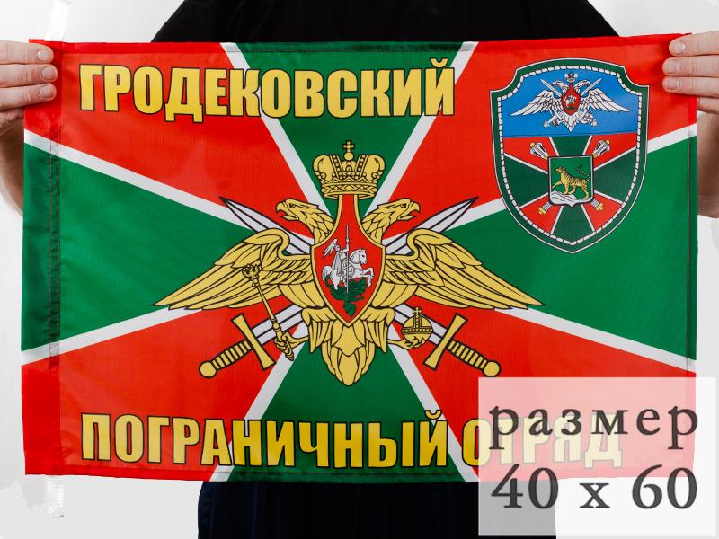 Купить флаг Гродековский погранотряд 40x60 см