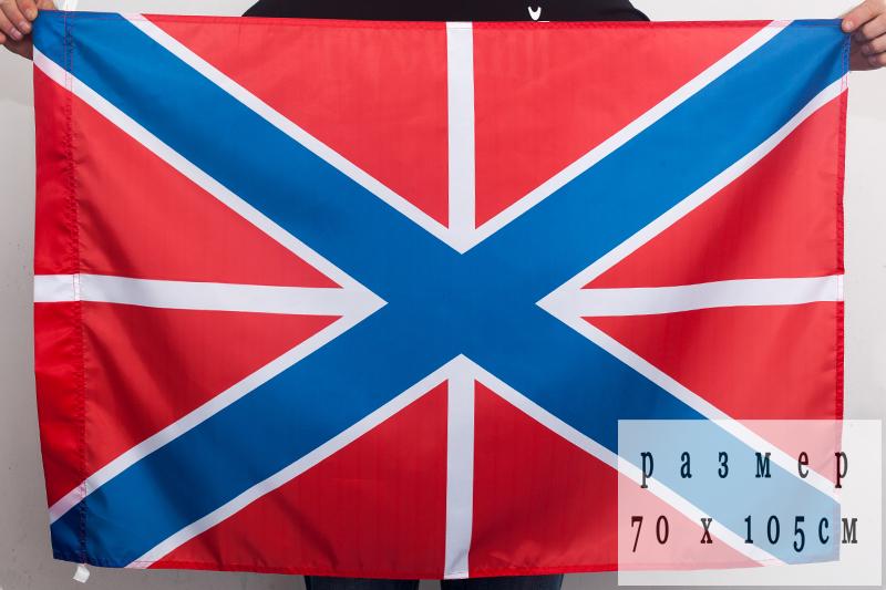 Купить флаг «Гюйс ВМФ РФ» 70x105 см