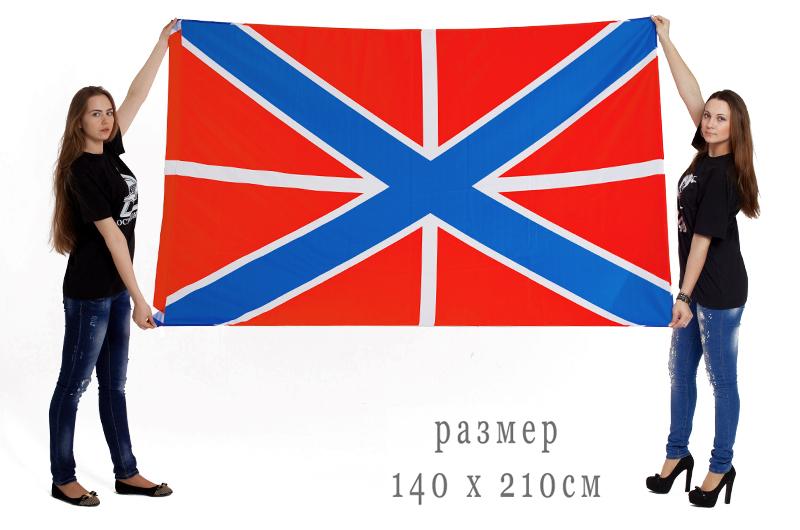 Купить флаг Гюйс ВМФ России 140x210 см