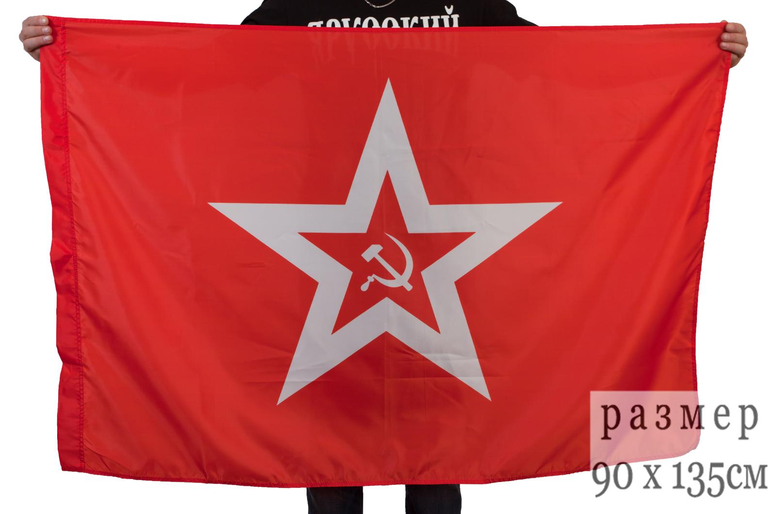 Купить Гюйс ВМФ СССР