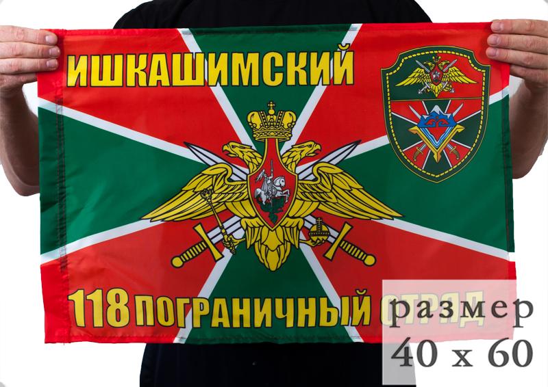 Купить флаг «Ишкашимский 118 погранотряд» 40x60 см
