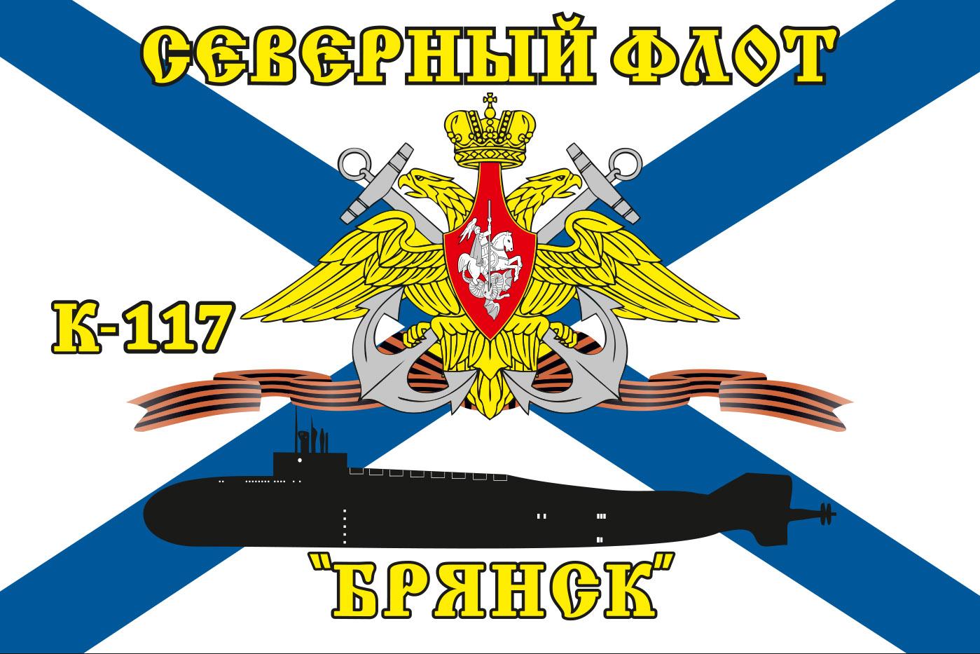 Купить флаг К-117 «Брянск» Северный подводный флот