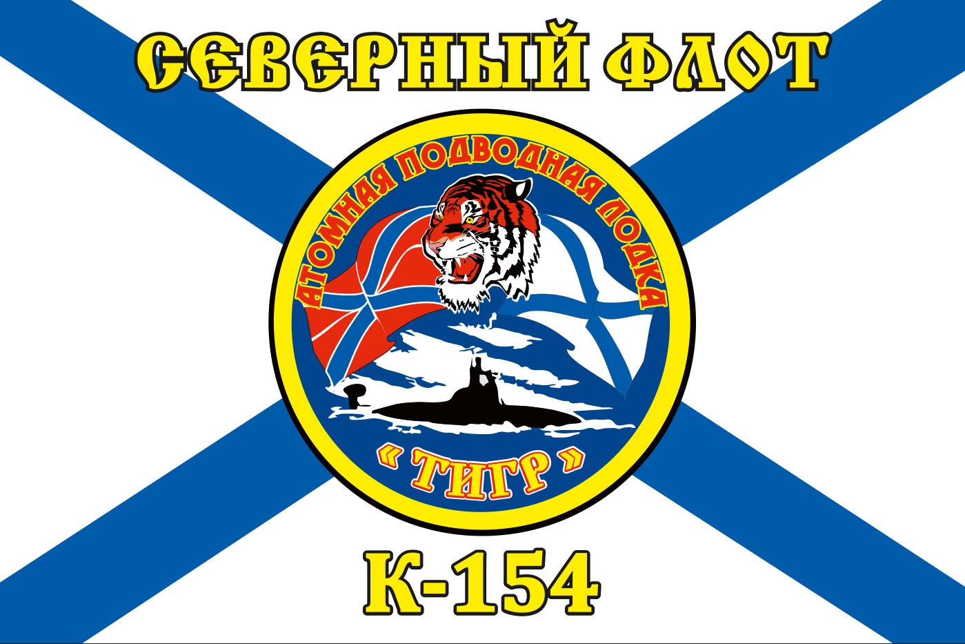 Купить флаг К-154 «Тигр» Северный подводный флот