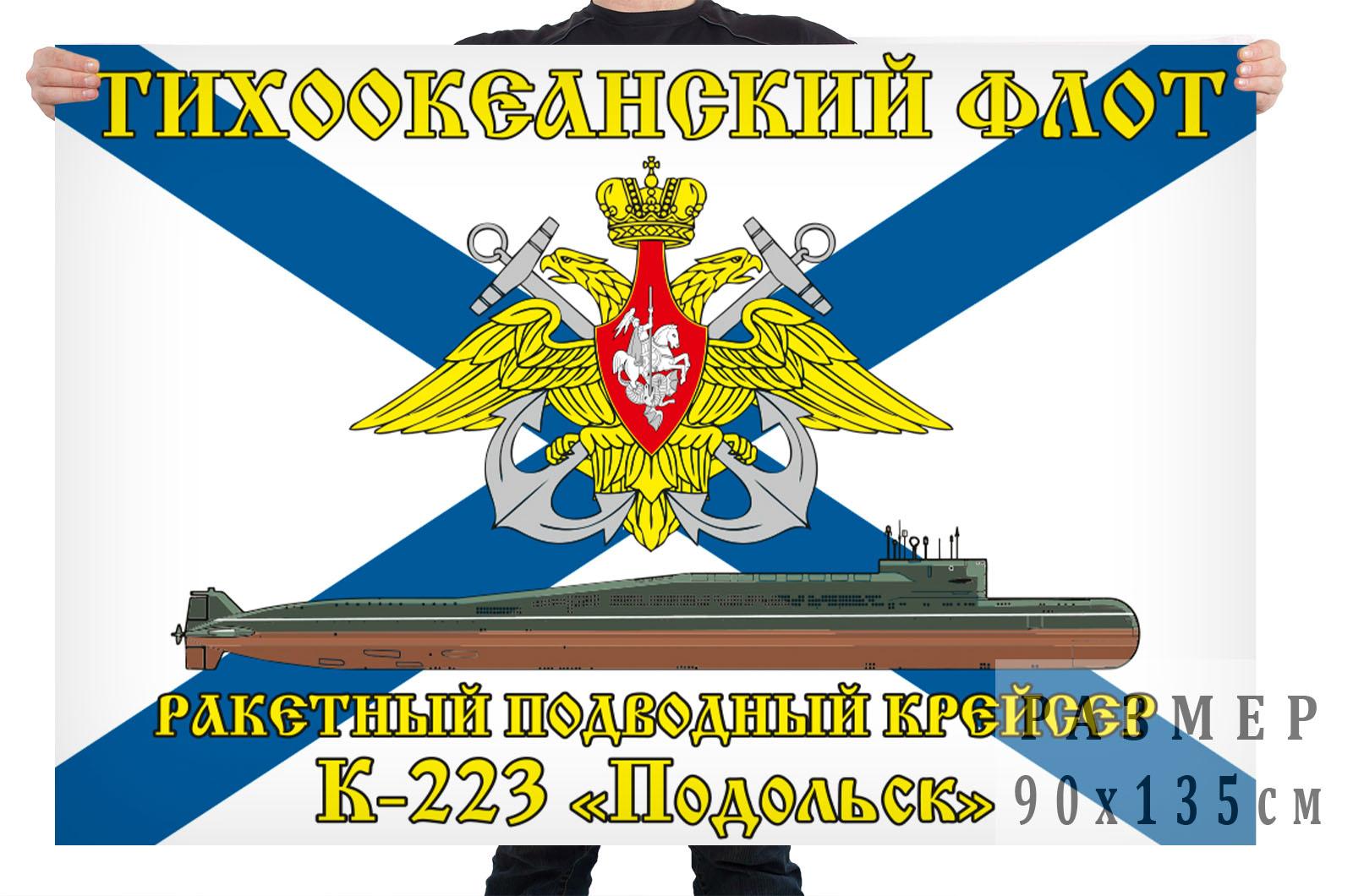 Купить флаг К-223 «Подольск» Тихоокеанский флот