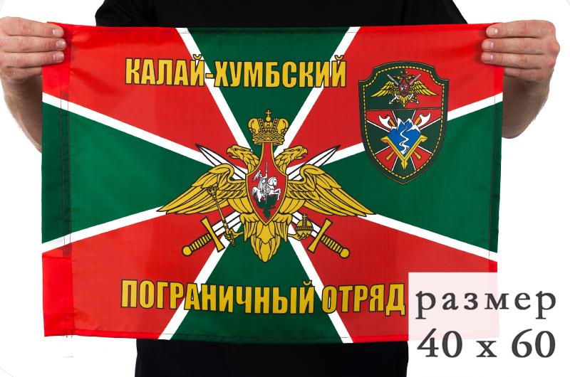Купить флаг «Калай-Хумбский погранотряд» 40x60 см