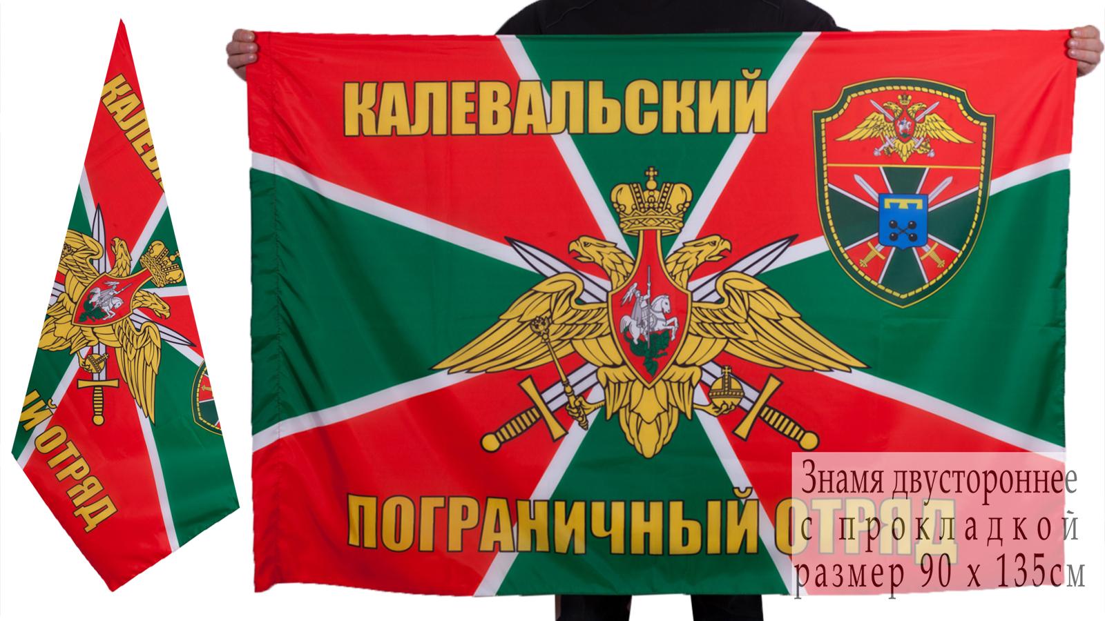 Купить двухсторонний флаг «Калевальский пограничный отряд»