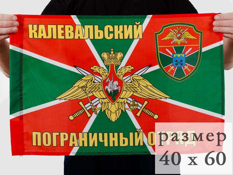 Купить флаг Калевальский погранотряд 40x60 см