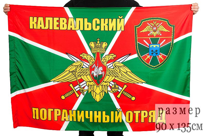 """Купить флаг """"Калевальский пограничный отряд"""""""
