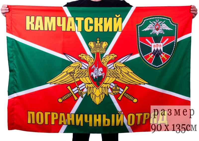 """Купить флаг """"Камчатский пограничный отряд"""""""