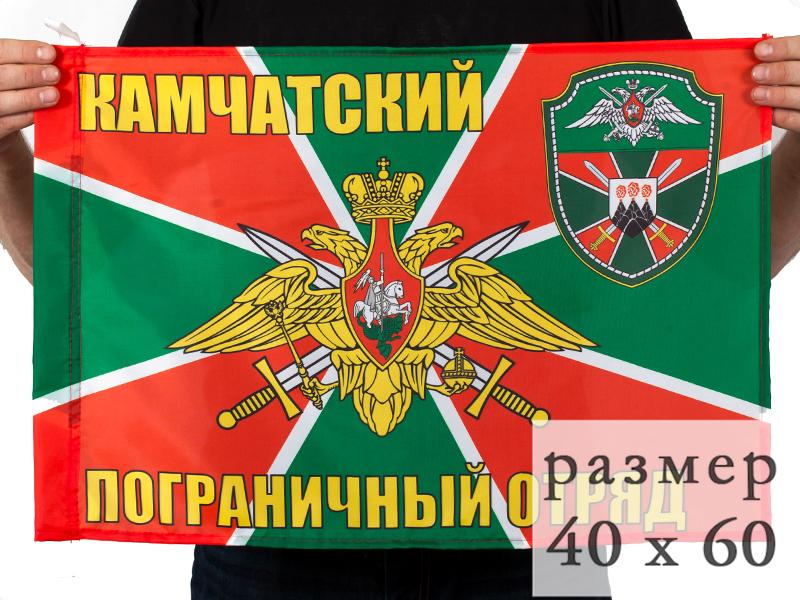 Купить флаги Камчатского погранотряда 40x60 см